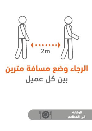 ملصقات السلامة لكورونا - مطاعم 6