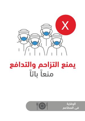 ملصقات السلامة لكورونا - مطاعم 7