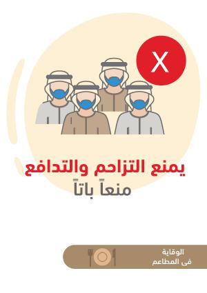 ملصقات السلامة لكورونا - مطاعم 7B