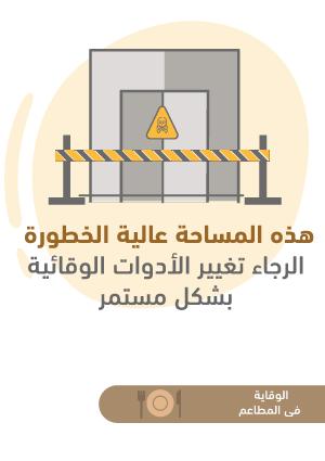 ملصقات السلامة لكورونا - مطاعم 8B