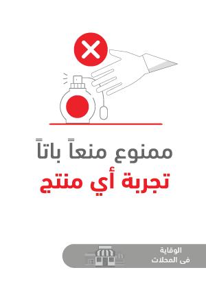 ملصقات السلامة لكورونا - محلات تجارية 3
