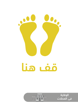 ملصقات السلامة لكورونا - محلات تجارية 4
