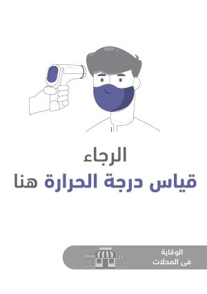 ملصقات السلامة لكورونا - محلات تجارية 5