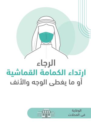 ملصقات السلامة لكورونا - محلات تجارية 1B