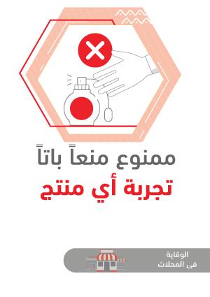 ملصقات السلامة لكورونا - محلات تجارية 3B
