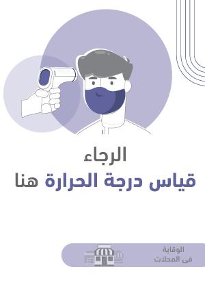 ملصقات السلامة لكورونا - محلات تجارية 5B