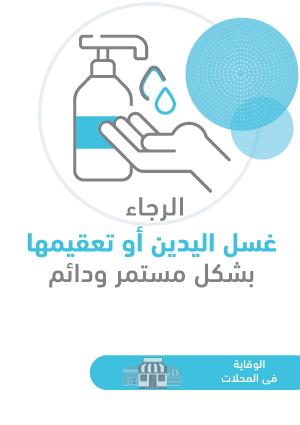 ملصقات السلامة لكورونا - محلات تجارية 6B