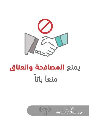ملصقات السلامة لكورونا - أماكن رياضية 13