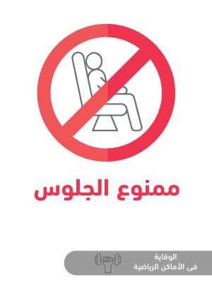 ملصقات السلامة لكورونا - أماكن رياضية 14