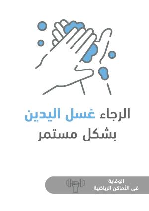 ملصقات السلامة لكورونا - أماكن رياضية 6