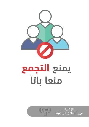 ملصقات السلامة لكورونا - أماكن رياضية 8