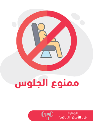 ملصقات السلامة لكورونا - أماكن رياضية 14B