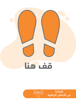 ملصقات السلامة لكورونا - أماكن رياضية 15B
