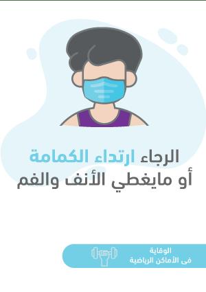 ملصقات السلامة لكورونا - أماكن رياضية 4B