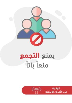 ملصقات السلامة لكورونا - أماكن رياضية 8B