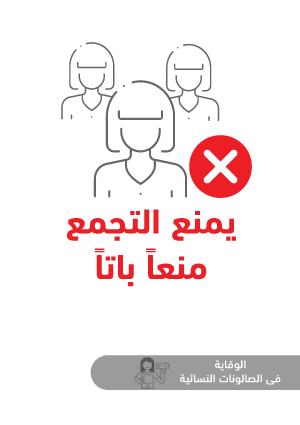 ملصقات السلامة لكورونا - صالونات نسائية 3