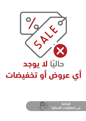 ملصقات السلامة لكورونا - صالونات نسائية 4