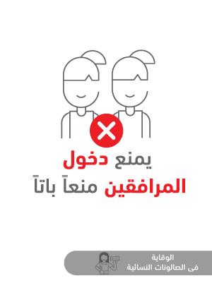 ملصقات السلامة لكورونا - صالونات نسائية 5