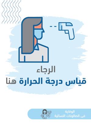 ملصقات السلامة لكورونا - صالونات نسائية 10B