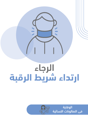 ملصقات السلامة لكورونا - صالونات نسائية 11B