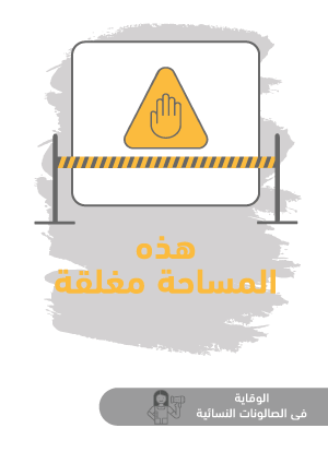 ملصقات السلامة لكورونا - صالونات نسائية 12B