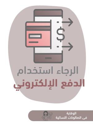 ملصقات السلامة لكورونا - صالونات نسائية 13B