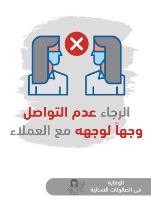 ملصقات السلامة لكورونا - صالونات نسائية 14B