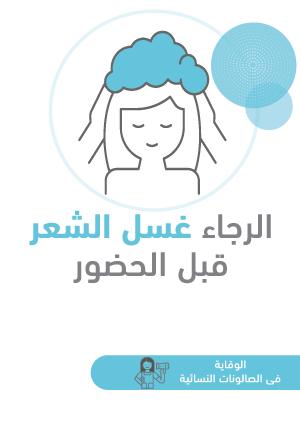 ملصقات السلامة لكورونا - صالونات نسائية 2B