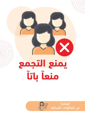 ملصقات السلامة لكورونا - صالونات نسائية 3B