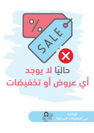 ملصقات السلامة لكورونا - صالونات نسائية 4B