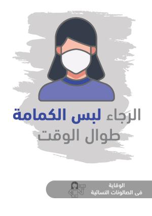 ملصقات السلامة لكورونا - صالونات نسائية 7B