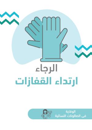 ملصقات السلامة لكورونا - صالونات نسائية 9B