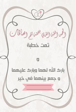 بشارات - خطوبة 11