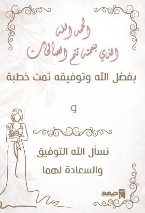 بشارات - خطوبة 12