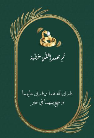 بشارات - خطوبة 7