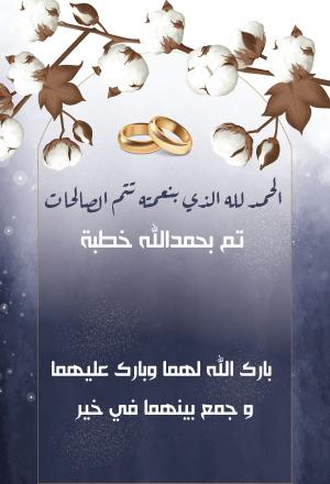 بشارات - خطوبة 8