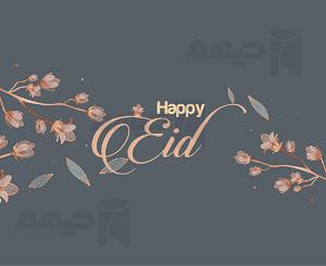 Eid greeting - English 1