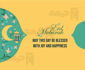 Eid greeting - English 2