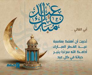 تهنئة العيد - مجاني 1