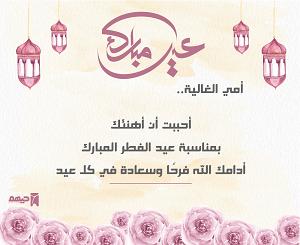 تهنئة العيد - مجاني 2