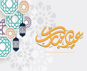 تهنئة العيد - عام 15