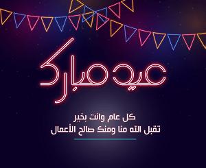 تهنئة العيد - عام 2