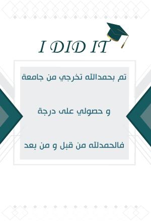 بشارات - التخرج 5