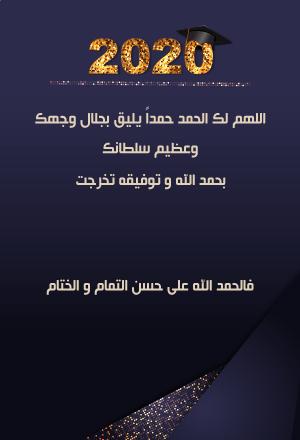 بشارات - التخرج 6