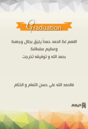 بشارات - التخرج 7