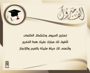 تهنئات - التخرج والنجاح 17