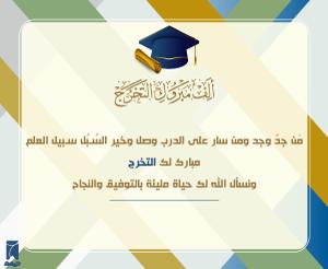 تهنئات - التخرج والنجاح 18