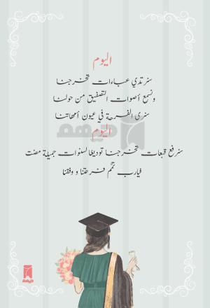 تهنئات - التخرج والنجاح 22