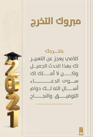 تهنئات - التخرج والنجاح 24