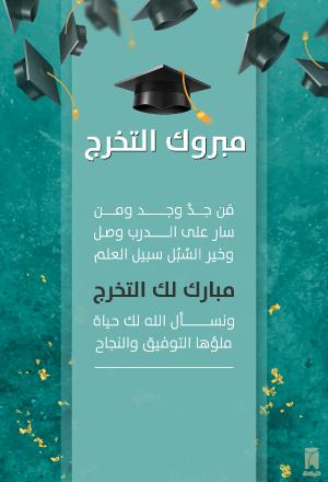 تهنئات - التخرج والنجاح 25